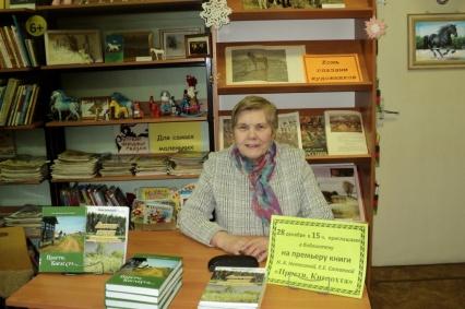 """В Веркольской библиотеке состоялась презентация книги """"Прости, Киглохта"""""""