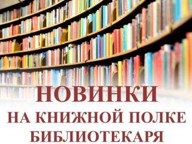 Новинки методической литературы к новому учебному году