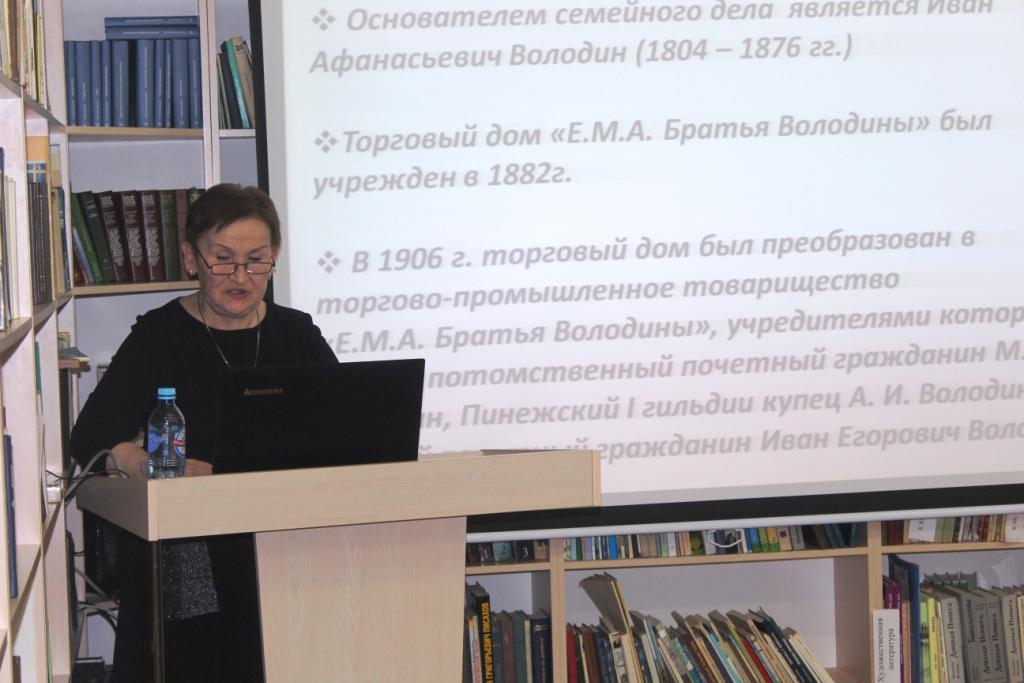 """Володина ЕС на презентации книги """"Родом с Пинежья"""""""